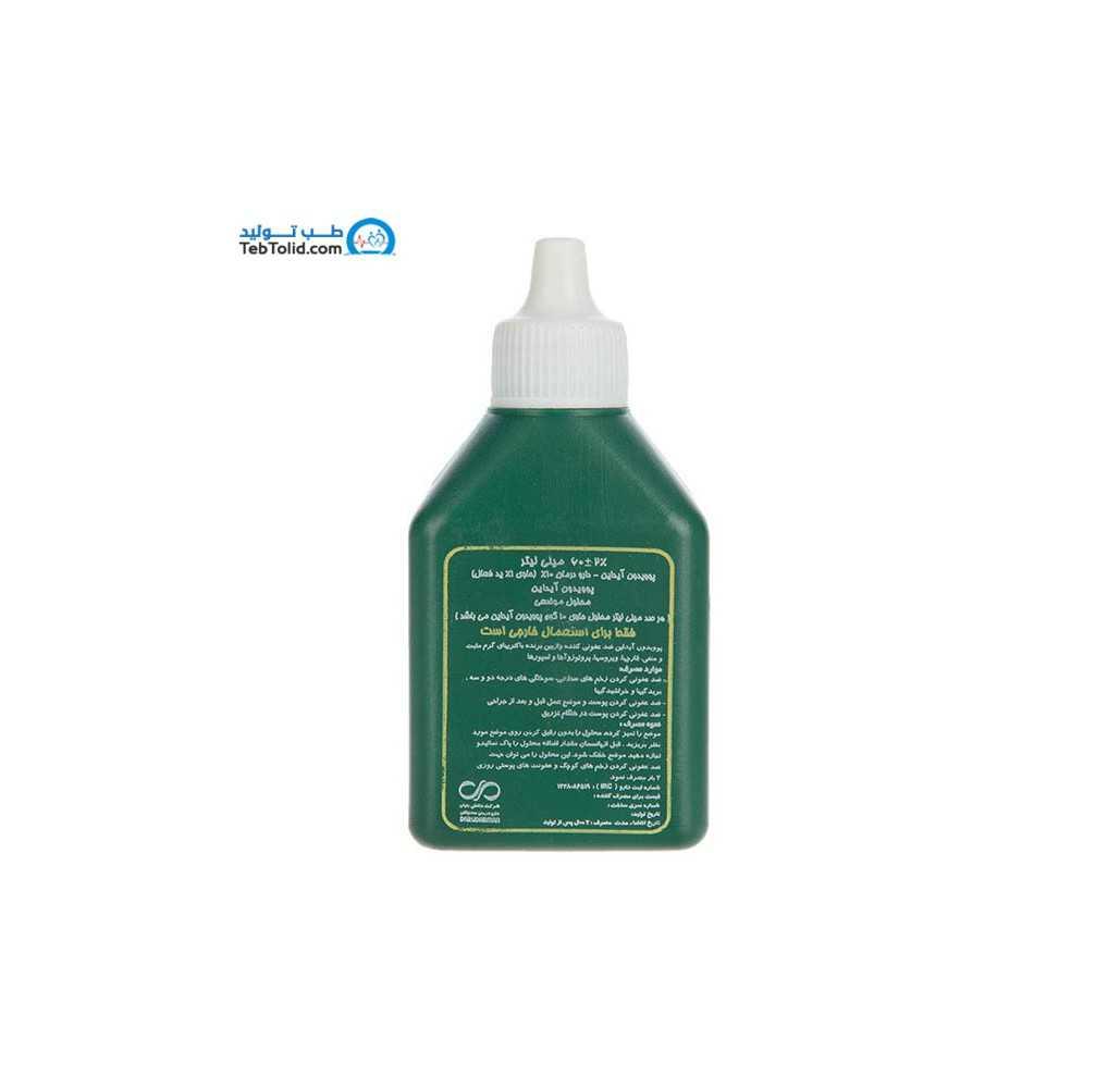 محلول ضدعفوني کننده مدل Povidone Iodine ده درصد