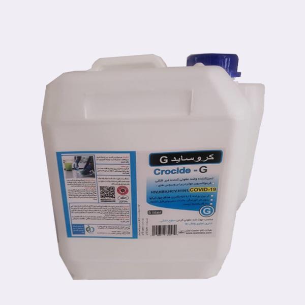 محلول ضدعفونی کننده سطوح کروساید G