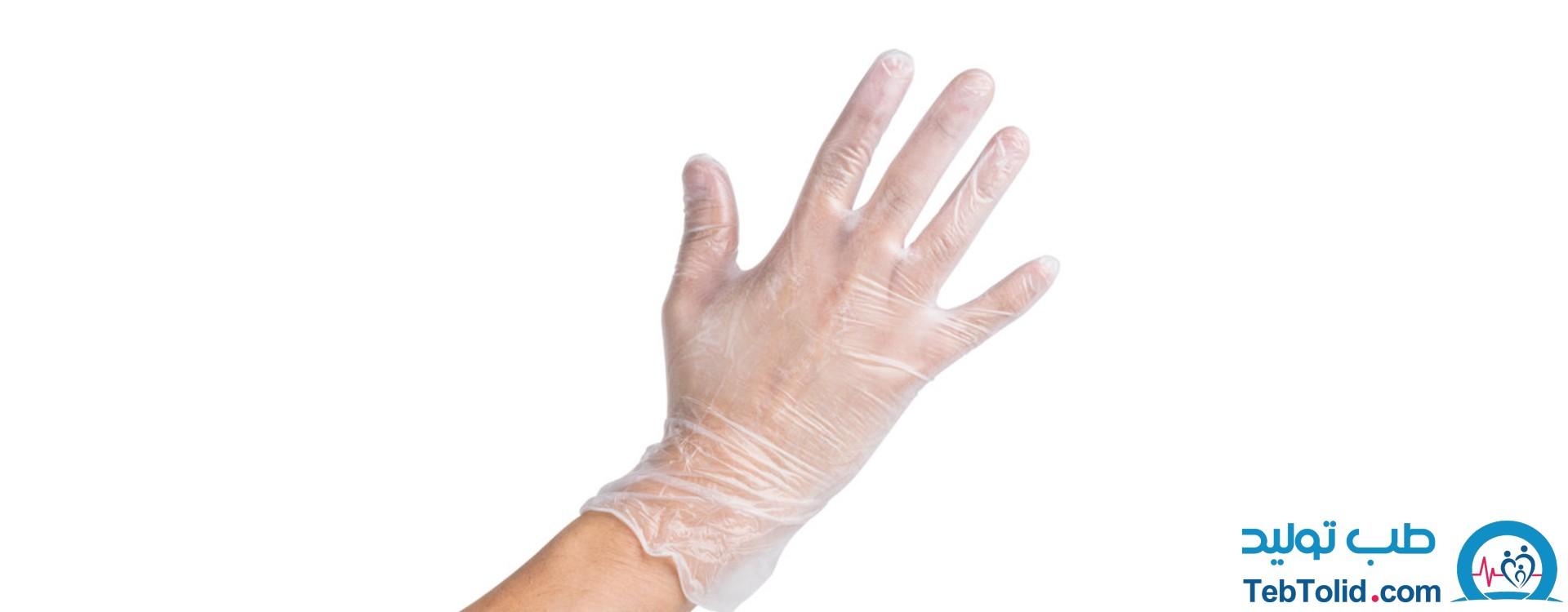 دستکش وینیل چیست؟ معرفی مشخصات، ویژگی ها و انواع دستکش وینیل